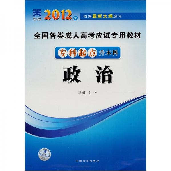 Special textbooks for various national college entrance examinations for adults (starting from college to college): Politics (2012 edition)