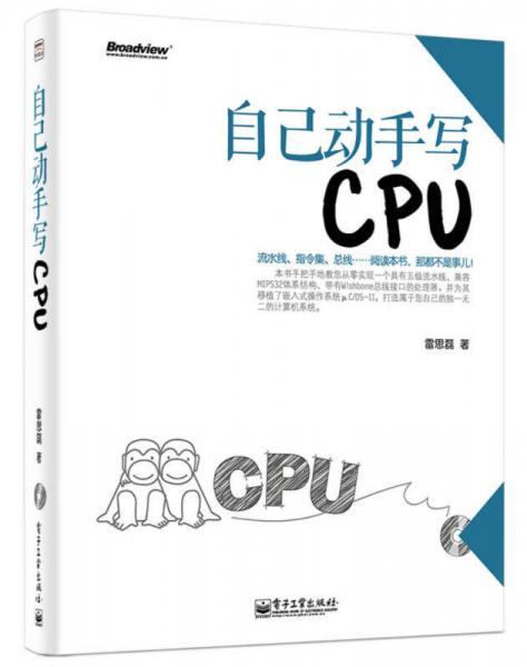 自己动手写CPU
