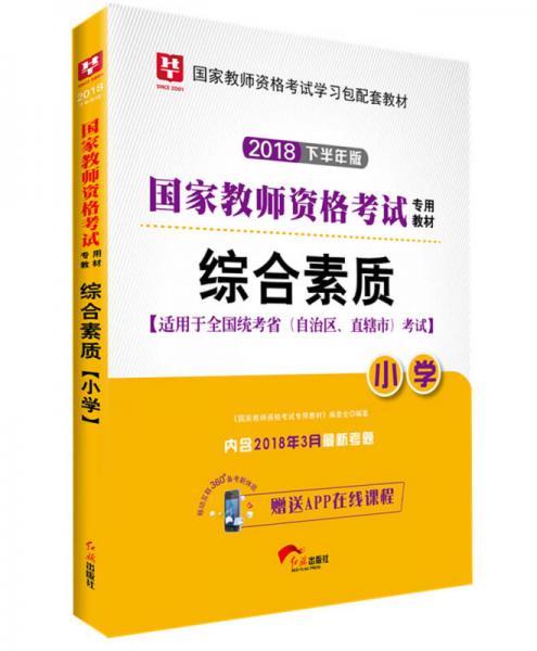 Huatu Education · National Teacher Qualification Examination Book Second Half of 2018: Comprehensive Quality (Primary)