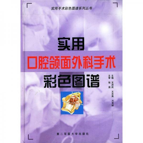 实用手术彩色图谱系列丛书:实用口腔颌面外科手术彩色图谱