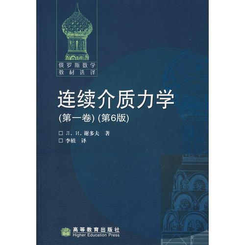 连续介质力学(第一卷)