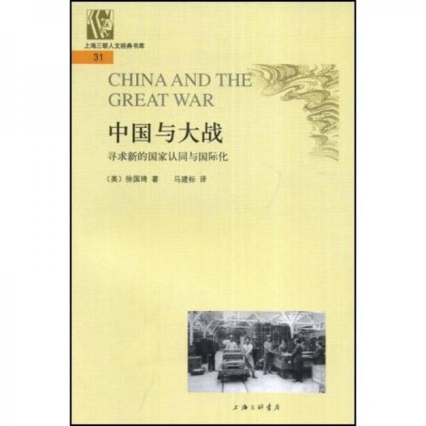 中国与大战
