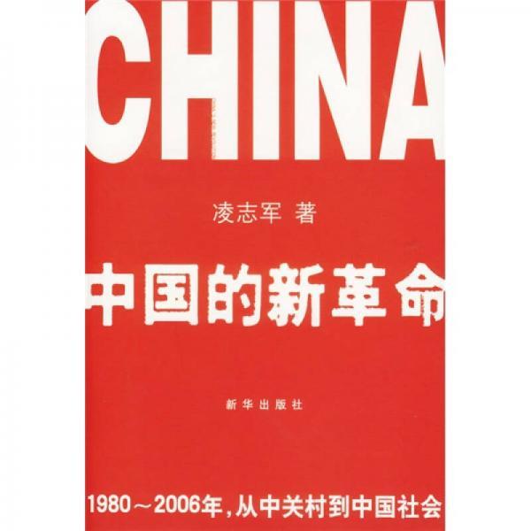 China's New Revolution