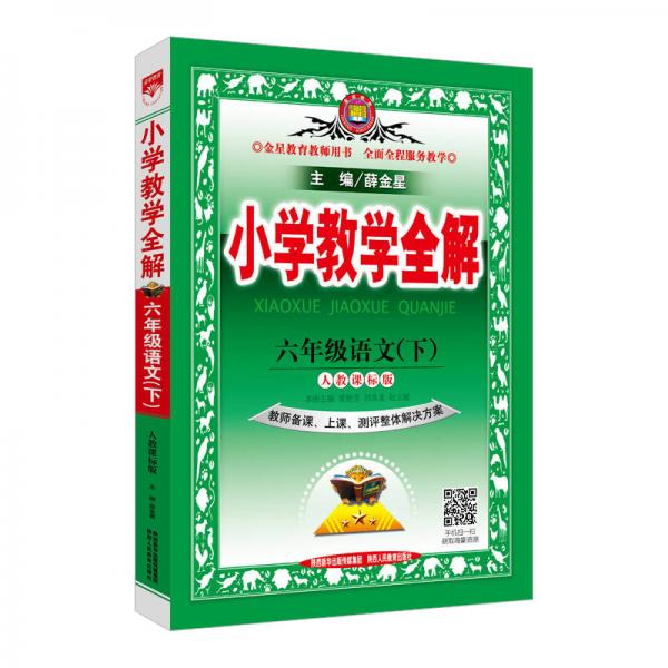 Elementary school teaching solution in grade six Chinese teaching teacher's book spring 2017