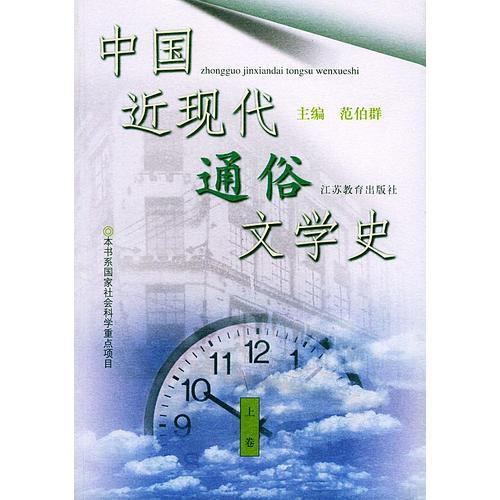 中国近现代通俗文学史(上下卷)