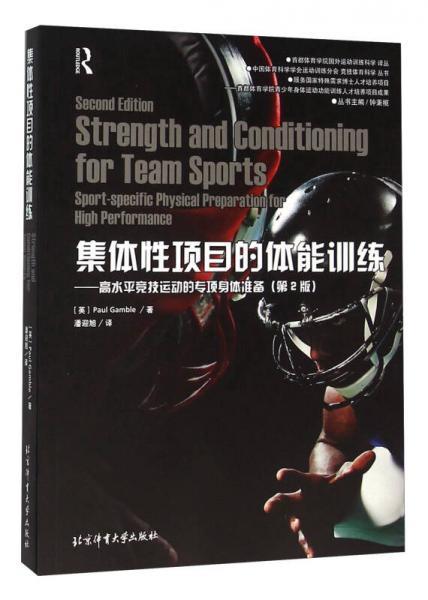 集体性项目的体能训练:高水平竞技运动的专项身体准备(第2版)
