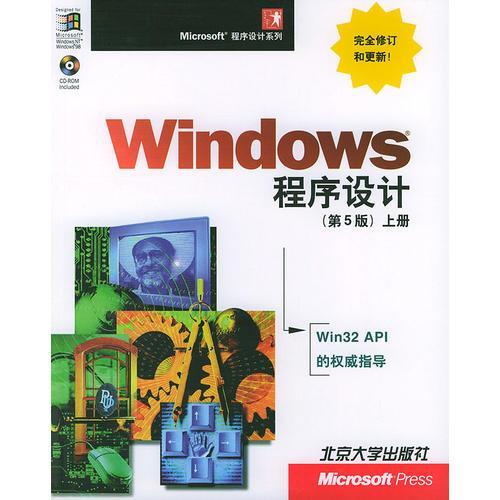 Windows 绋�搴�璁捐�★�绗�5��