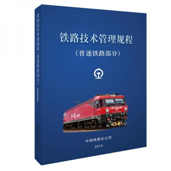 铁路技术管理规程:普速铁路部分