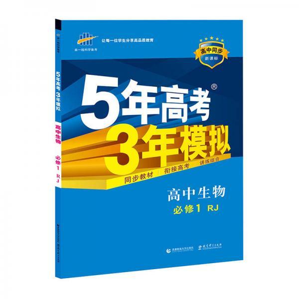 Qu Yixian Science Preparation · 5 years college entrance examination 3 years simulation: high school biology (compulsory 1 RJ high school synchronization new curriculum standard)