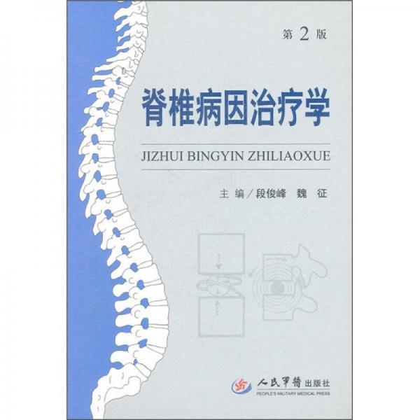 脊椎病因治疗学(第2版)