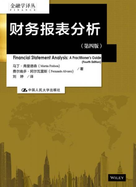 Analysis of Financial Statements (Fourth Edition) (Financial Translation Series)
