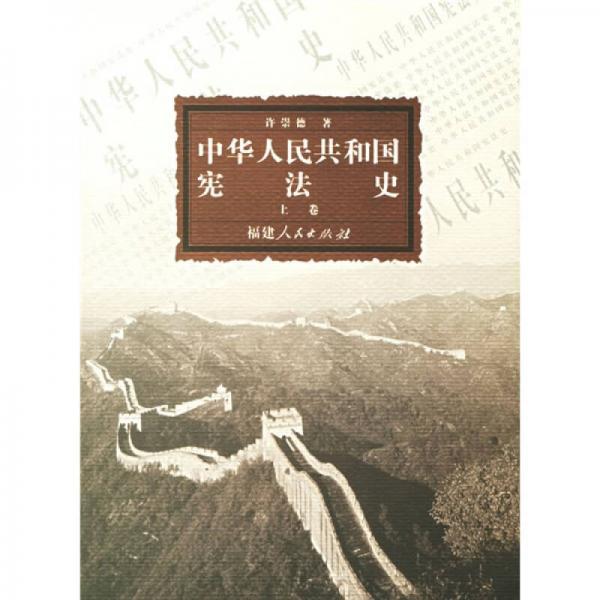 中华人民共和国宪法史