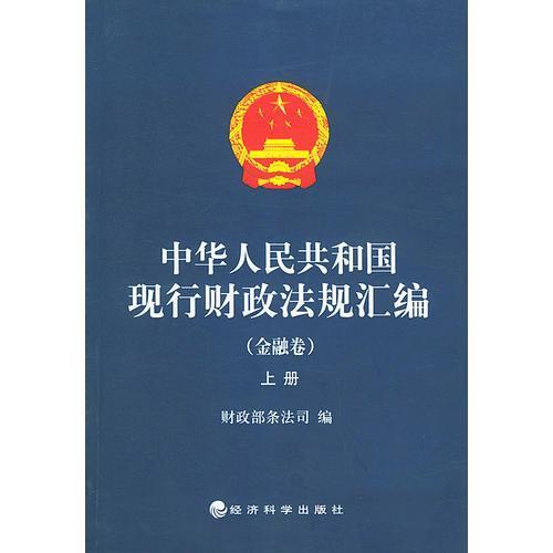 中华人民共和国现行财政法规汇编——金融卷(上、中、下册)