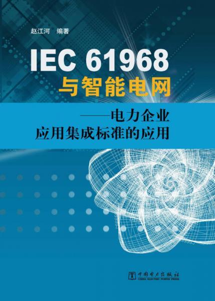 IEC61968与智能电网:电力企业应用集成标准的应用