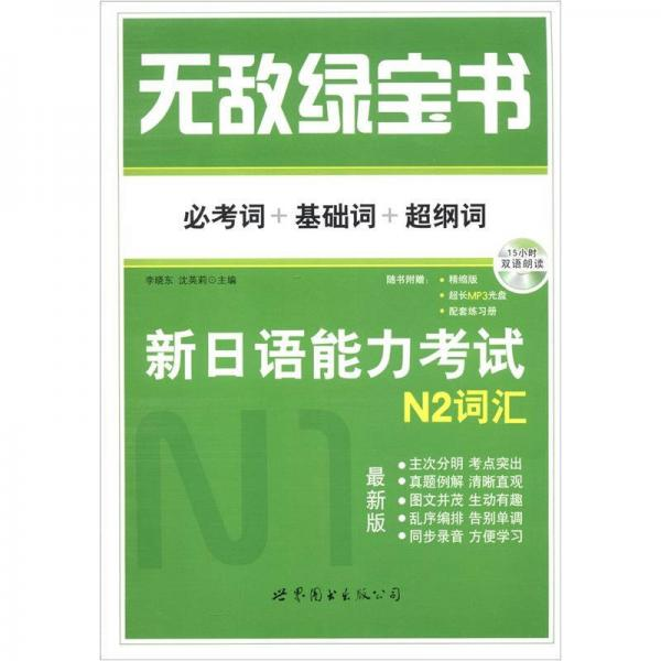Invincible Green Book: New Japanese Proficiency Test N2 Vocabulary (compulsory test + basic word + super outline word) (latest version)