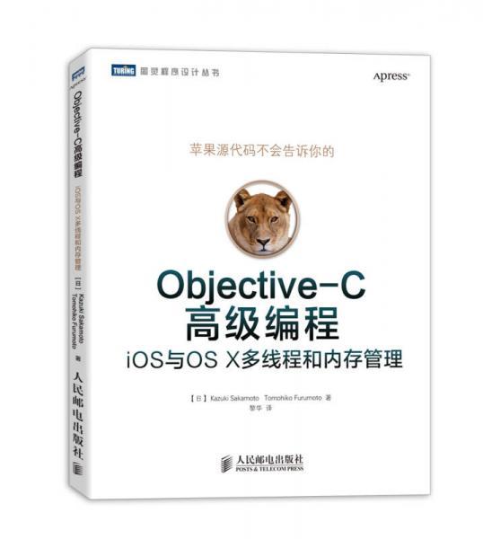 Objective-C楂�绾х�绋�