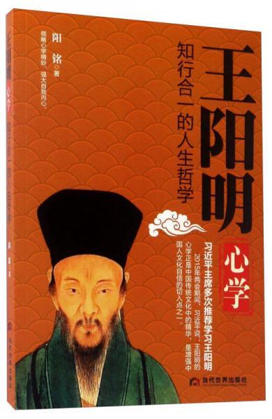 王阳明心学:知行合一的人生哲学