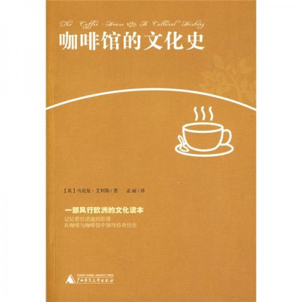 咖啡馆的文化史