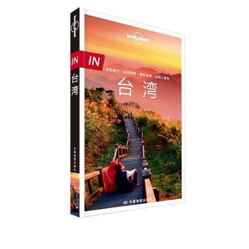 孤独星球Lonely Planet旅行指南系列-IN·台湾(第二版)
