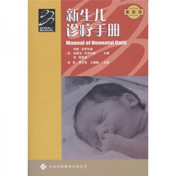 新生儿诊疗手册(最新版)
