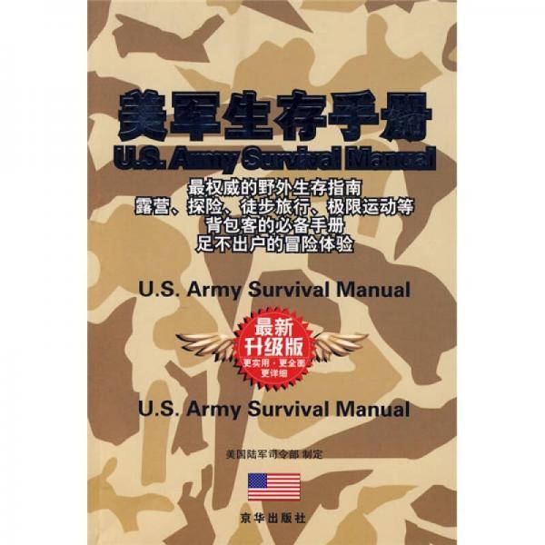 US Army Survival Manual