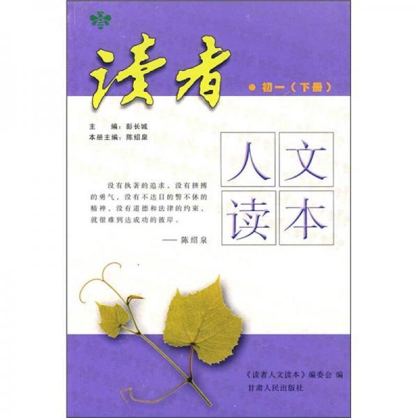读者人文读本·初中卷2