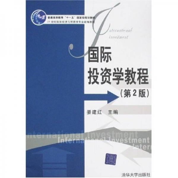 """国际投资学教程(第2版)/普通高等教育""""十一五""""国家级规划教材"""