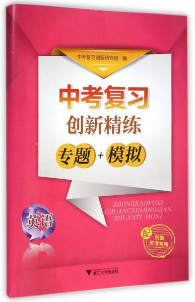中考复习创新精练·专题+模拟:英语