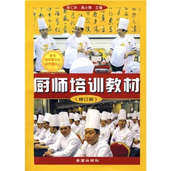 厨师培训教材(修订版)