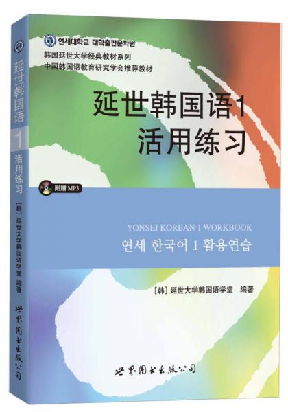 Yonsei Korean 1 Practice Exercises / Yonsei University Classic Textbook Series