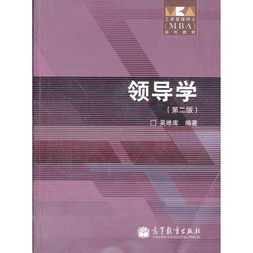 领导学(第2版工商管理硕士MBA系列教材)