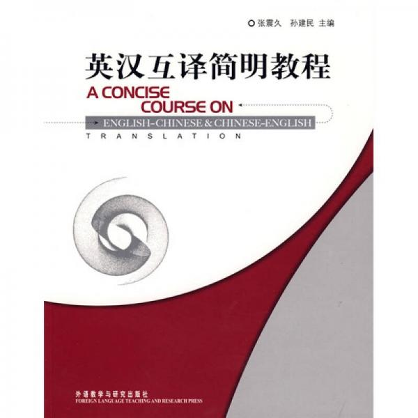 A Concise Course in English-Chinese Translation