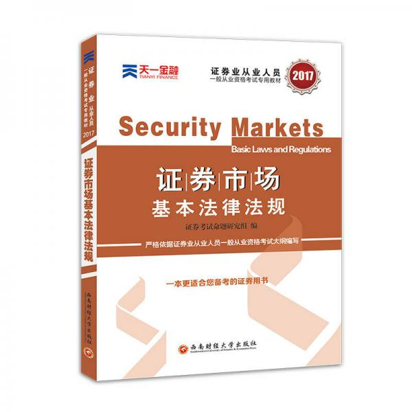 "New outline version Special textbook for securities practitioners' general qualification examination ""Basic Laws and Regulations of the Securities Market"""