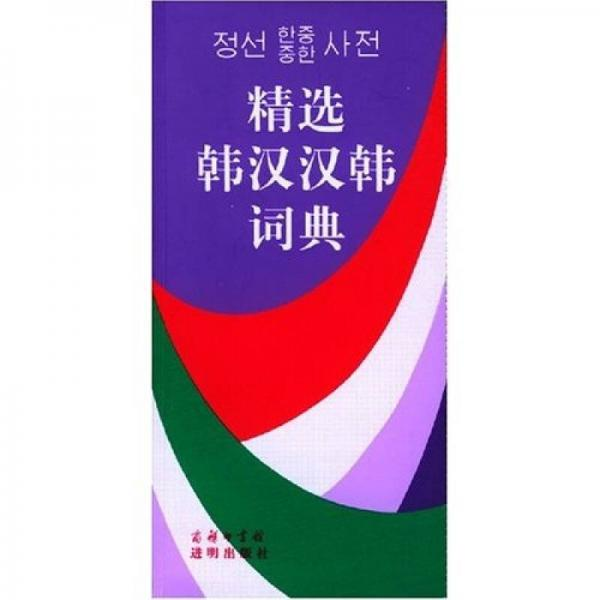 Selected Korean-Chinese-Chinese-Korean Dictionary