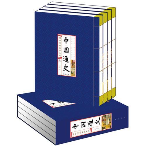中国通史(线装竖版 全四册)