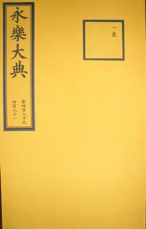 Yongle Ceremony (one hundred and sixty-four volumes)