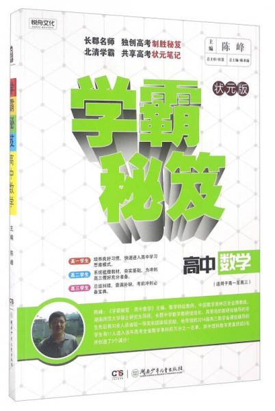 The Secret of Xueba: High School Mathematics (Applicable to Senior 1 to Senior 3)