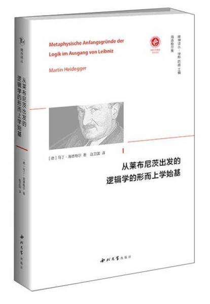 从莱布尼茨出发的逻辑学的形而上学始基