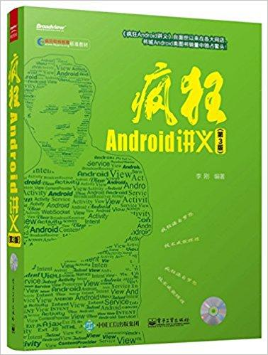 ����Android璁蹭�锛�绗�3��锛�
