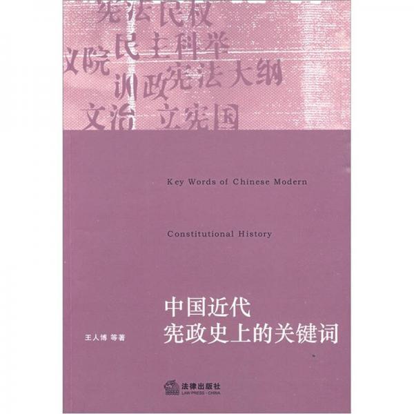 中国近代宪政史上的关键词