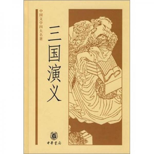 中国文学四大名着:三国演义