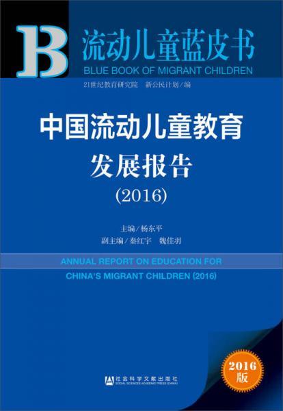 中国流动儿童教育发展报告(2016)