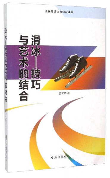 滑冰 技巧与艺术的结合(全民阅读体育知识读本)