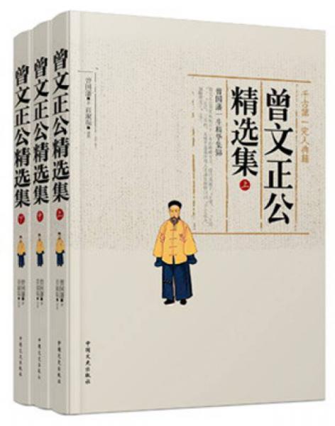 中国文史出版社 曾文正公精选集