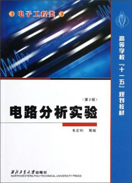 高等学校 十一五 规划教材 电子工程类 电路分析实验 第2版