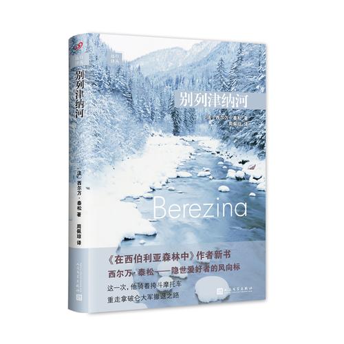 Long-distance translation series: Berezina River (Hardcover)