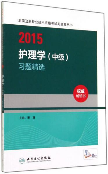 2015全国卫生专业技术资格考试习题集丛书:护理学(中级)习题精选(人卫版 专业代码368)