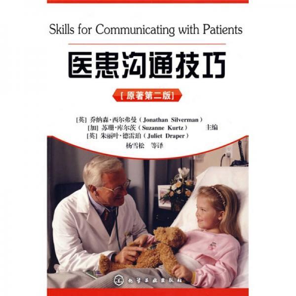 医患沟通技巧