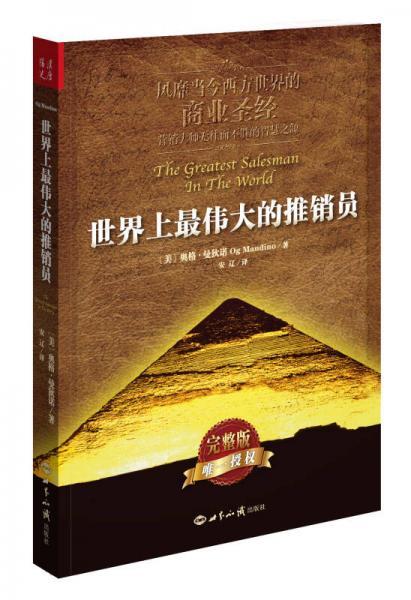 The World's Greatest Salesman (Paperback)