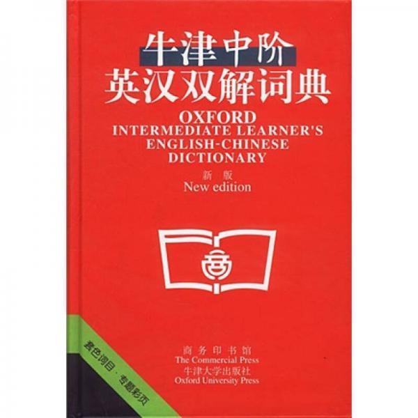 牛津中阶英汉双解词典
